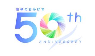 50周年記念ロゴマーク.jpg