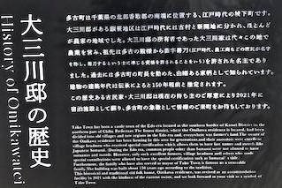 大三川邸.jpg
